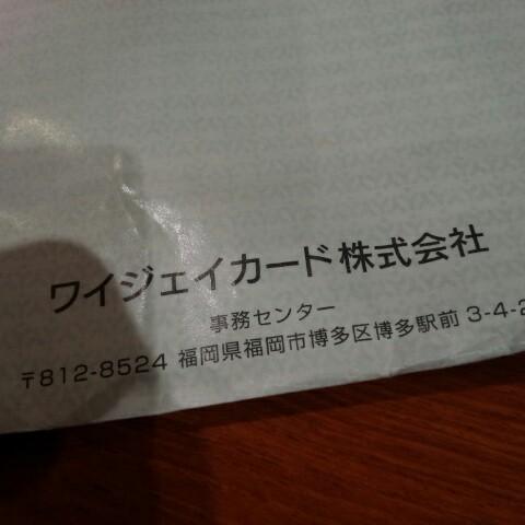 クレジットカードのヤフーカード(Yahoo! JAPANカード)へ期間工が勤続3ヶ月で申し込み!カード到着までの流れを書いておきます