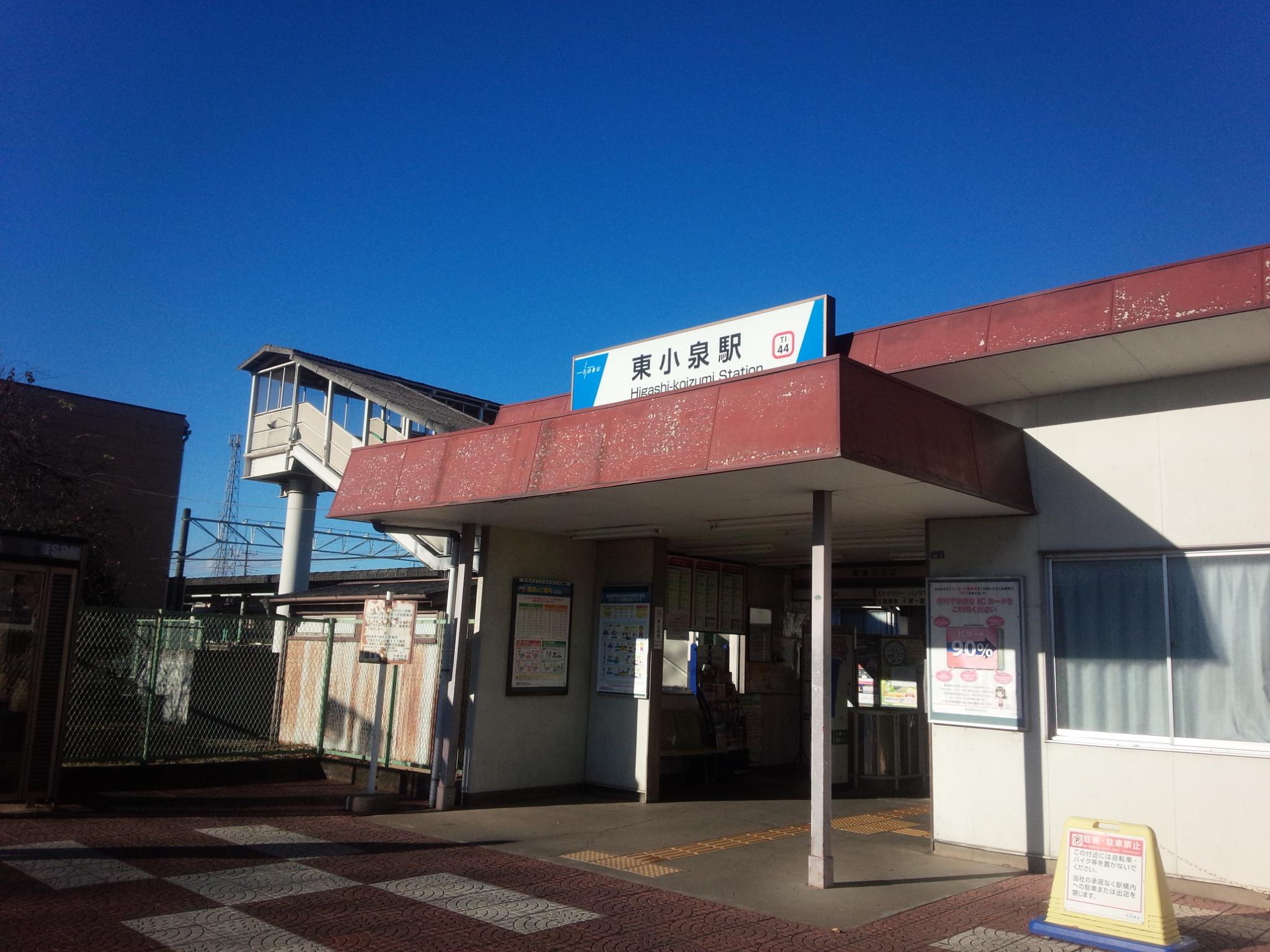 佐野アウトレット・新宿駅・スバル矢島・大泉工場…東小泉駅から各地へのアクセスを紹介