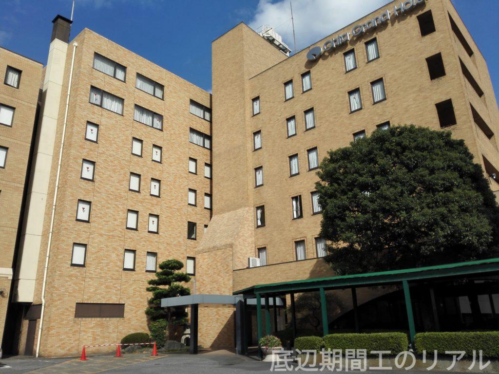 太田グランドホテル外観