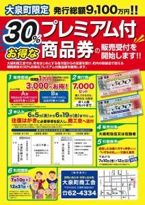 h27premium-flyer01