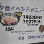 大泉寮の食堂にて先着170名鰻丼限定販売