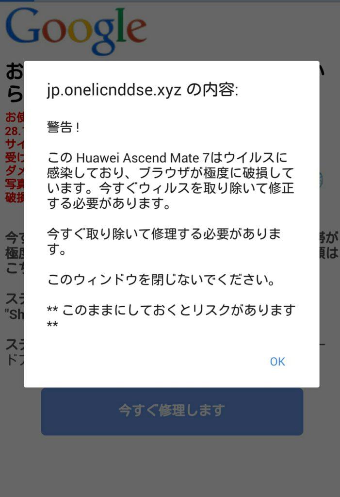 【警告】ウイルス感染?Googleを装うjp.onelicnddse.xyzに注意!