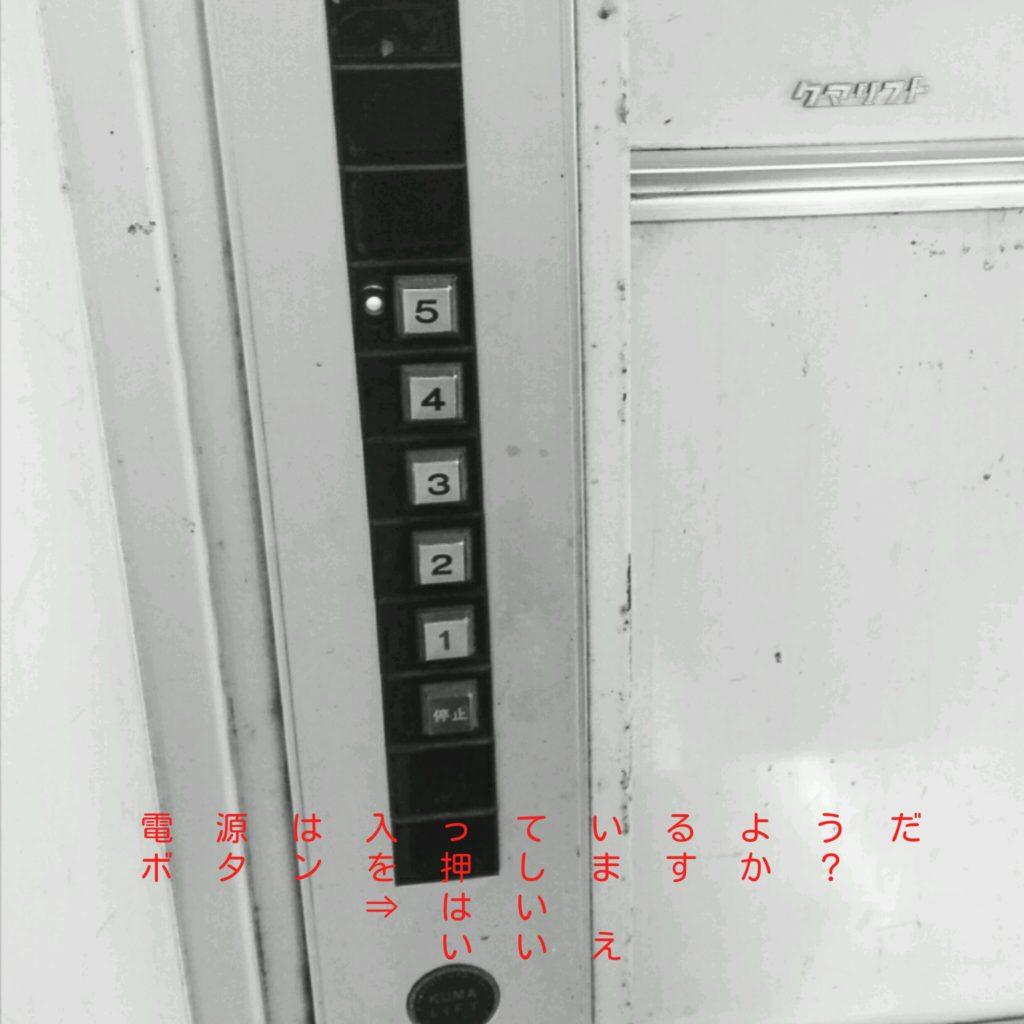 エレベーター選択画面