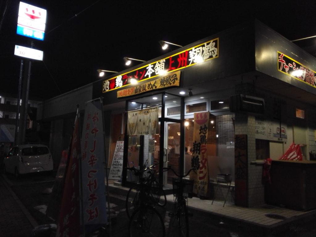 前橋のラーメン店、翔鶴に連れていってもらいました。