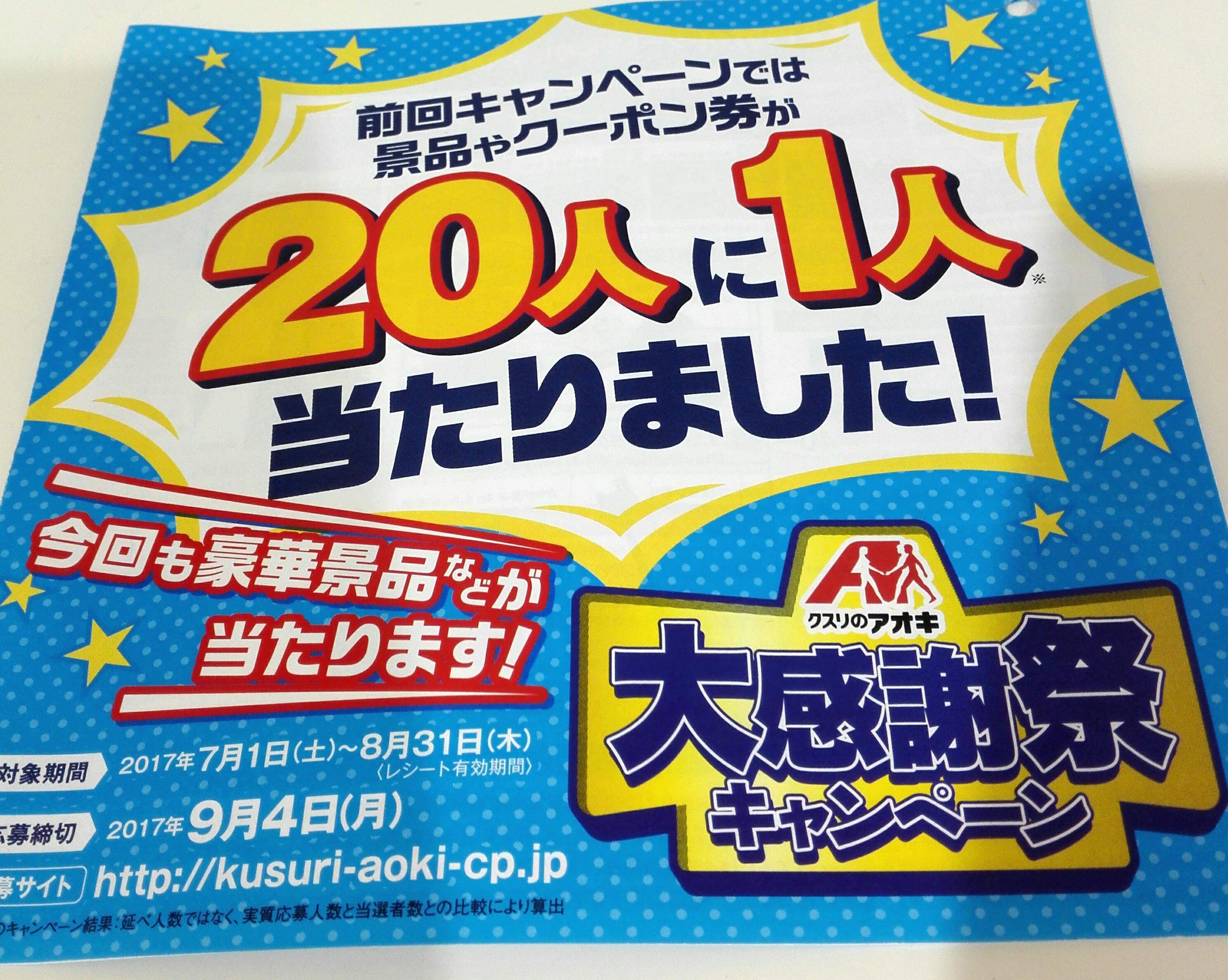 2017年クスリのアオキ大感謝祭キャンペーン応募用紙