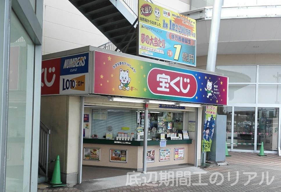 イオンモール太田、宝くじ売り場