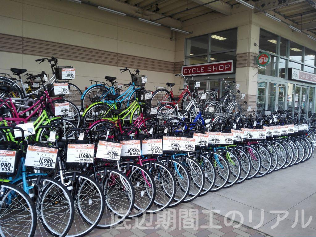 イオン自転車売り場