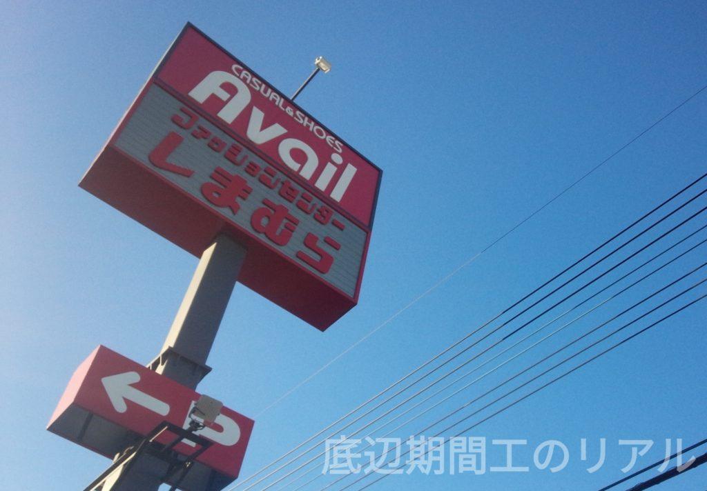 スバル大泉寮生なら行ってみよう。群馬県邑楽郡ファッションセンターしまむら大泉店