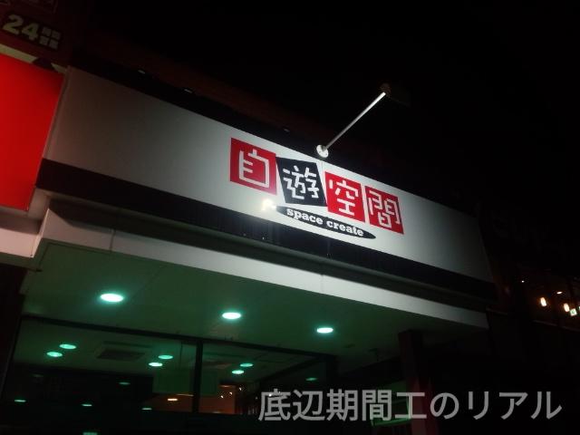 自遊空間 太田店