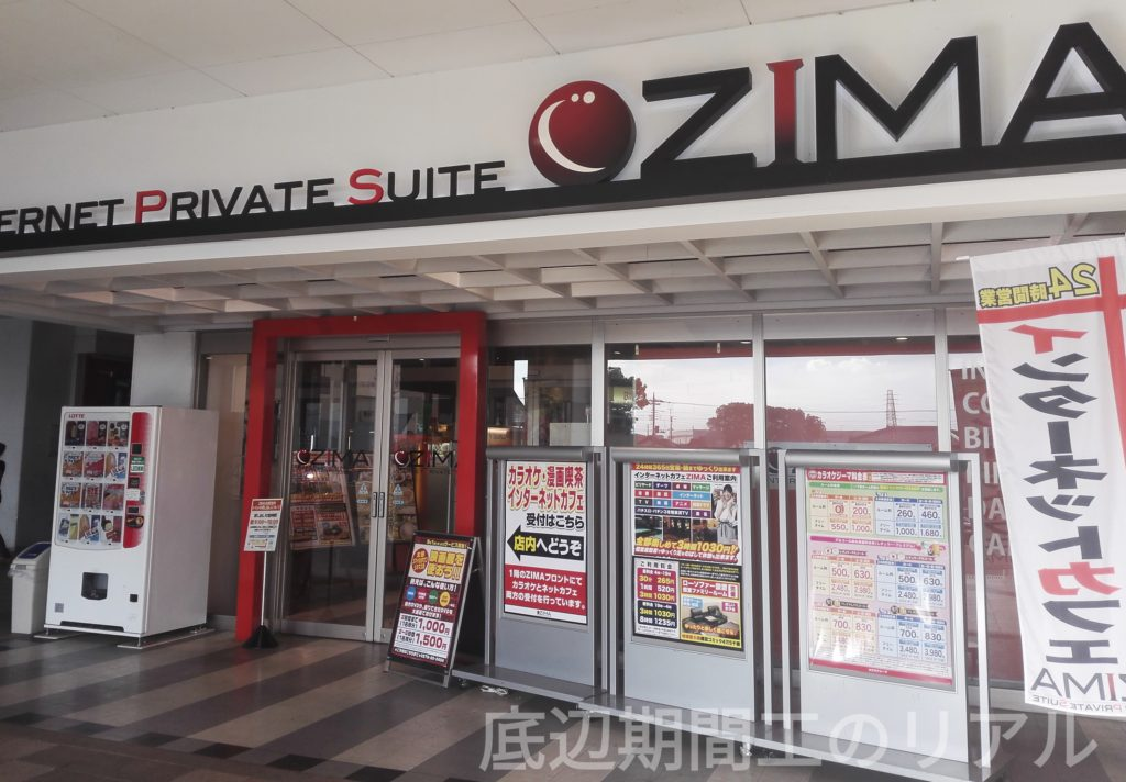 zima 太田店