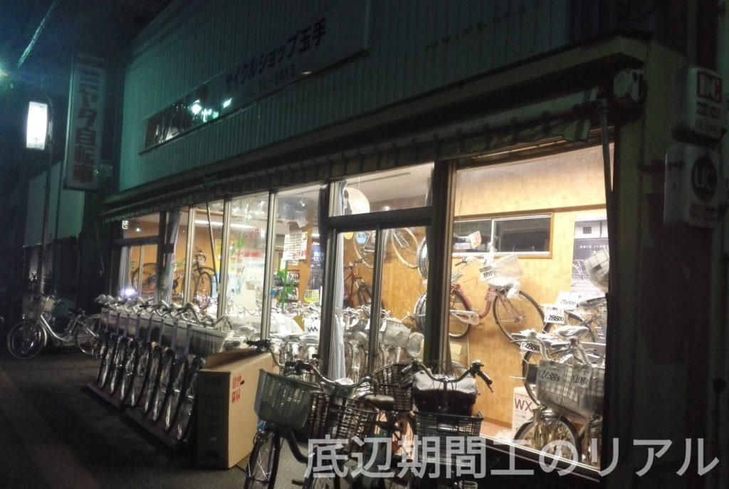 太田市駅前サイクルショップ