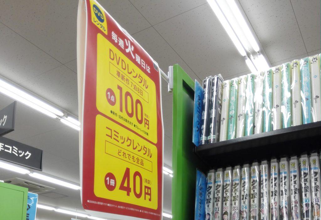 TSUTAYAレンタル価格
