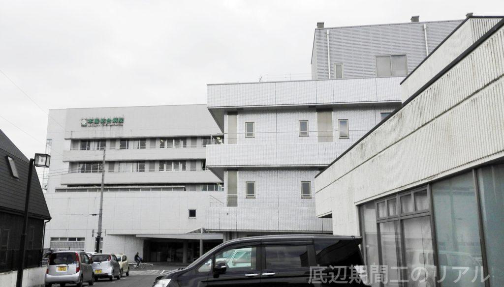 総合病院外観