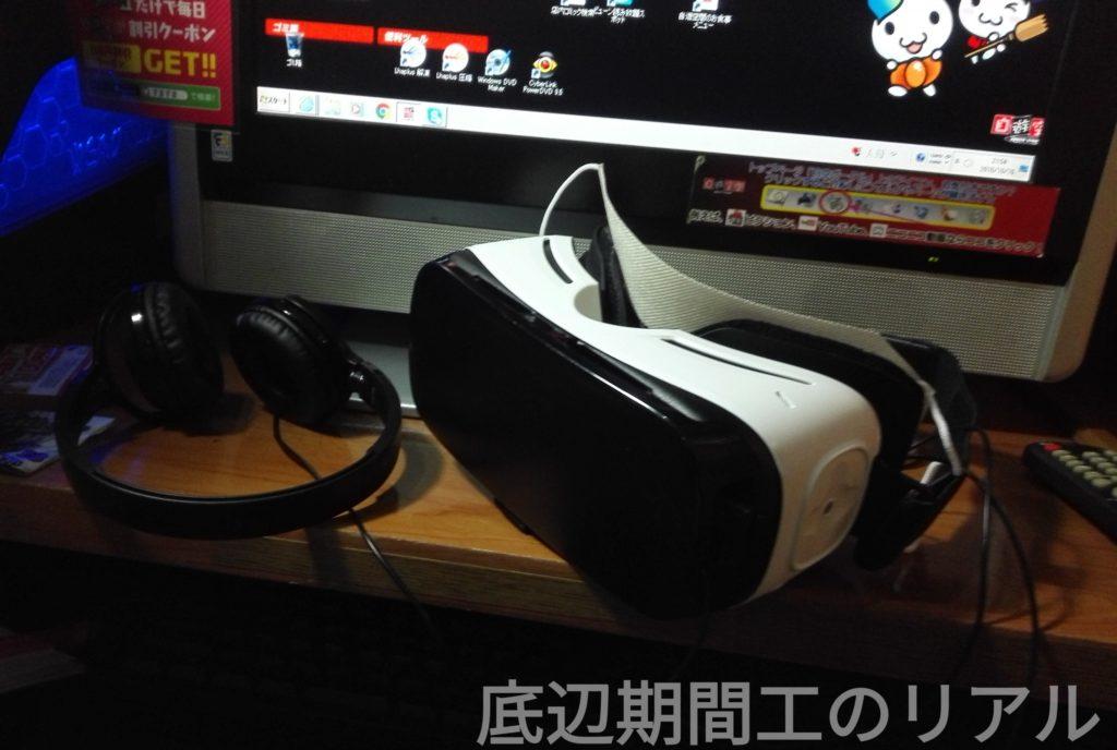 自遊空間 太田店 gear vr
