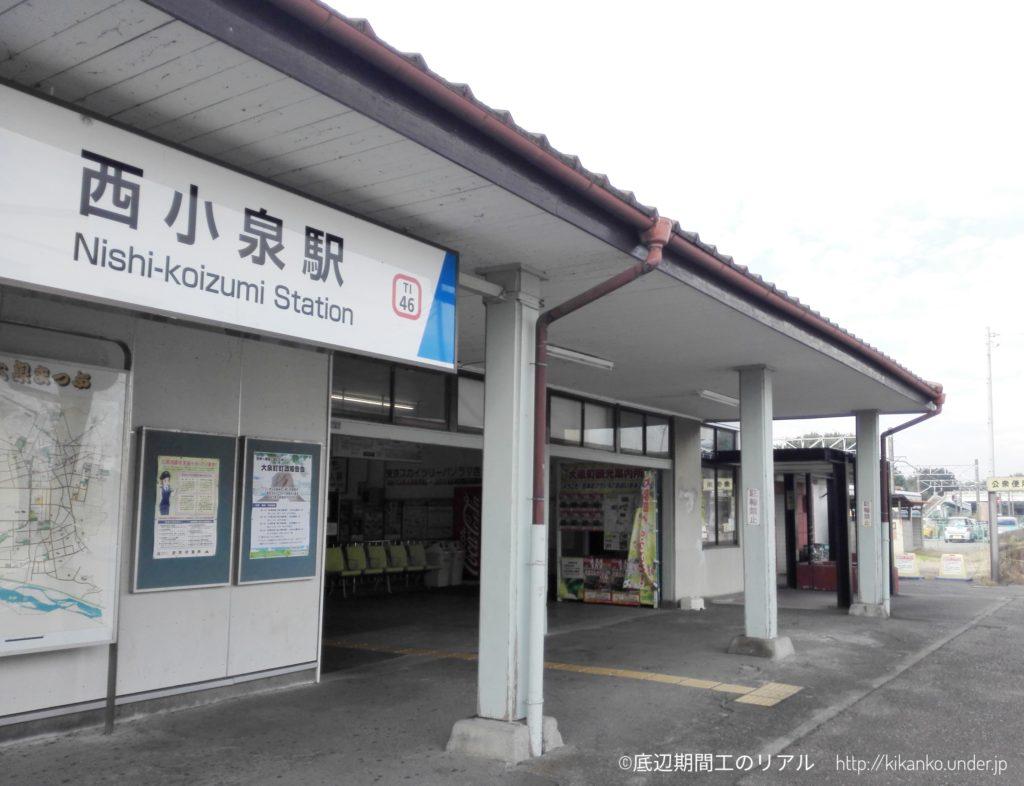 西小泉駅外観