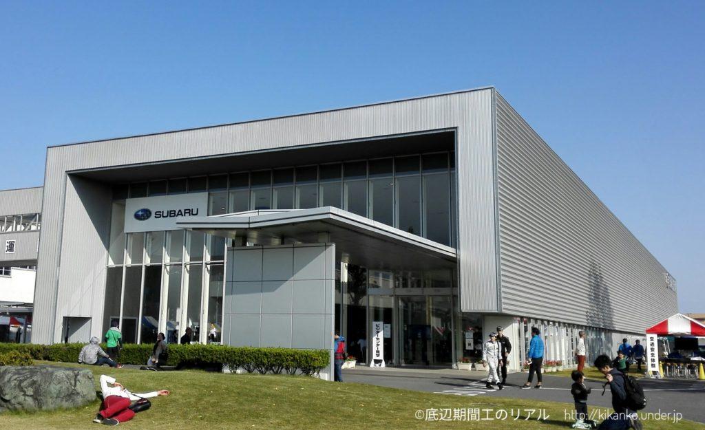 スバル矢島ビジターセンター