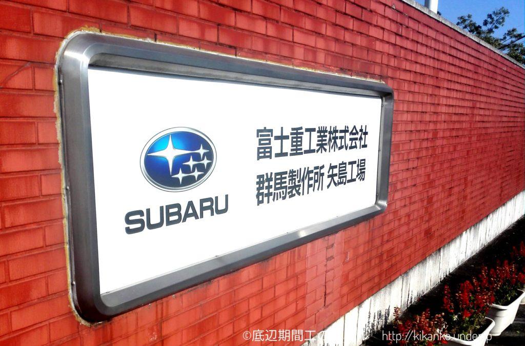 スバル感謝祭2016を見に矢島工場へ行ってきた。