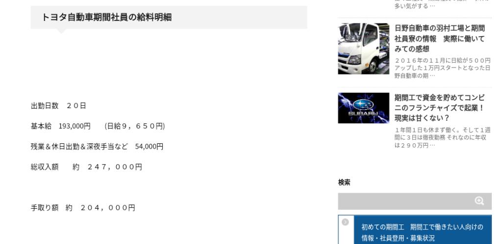 トヨタ給料額1