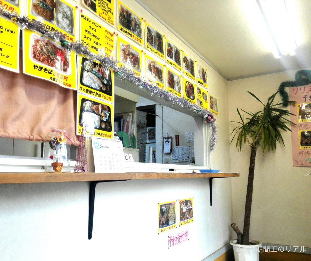ひまわり弁当朝日町本店の店内画像