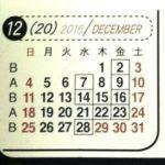 2016年スバル期間工の冬季連休