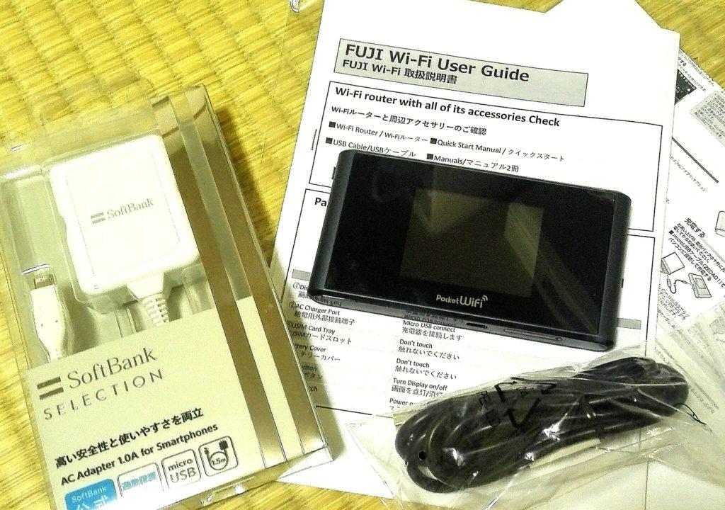 fuji wi-fiの内容