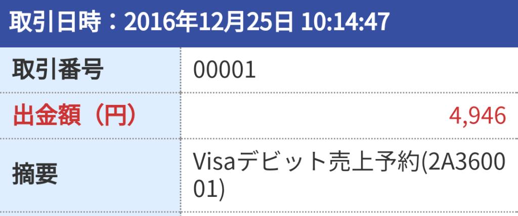 ジャパンネット銀行の引き落とし明細画像