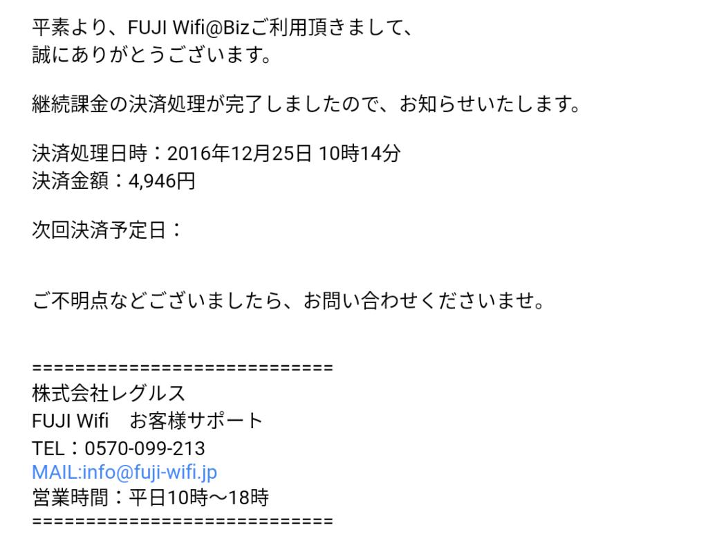 fujiからのメール
