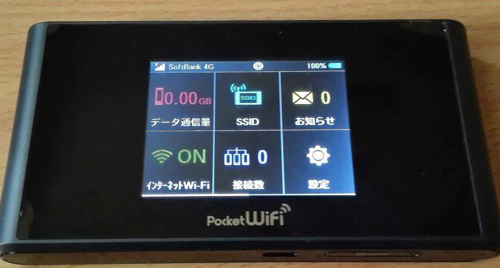 fujiWi-Fiモバイルルーター
