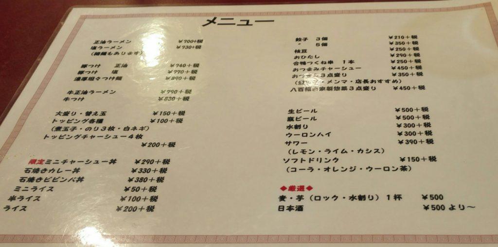 麺屋よこくらメニュー画像