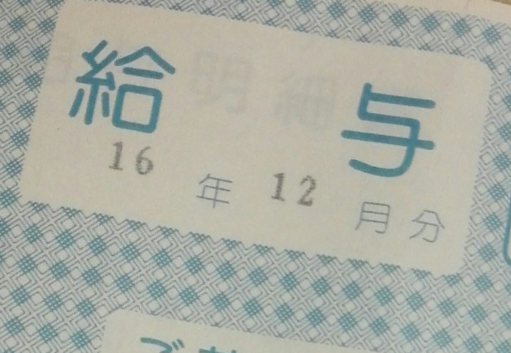 2016年12月度給料明細表紙