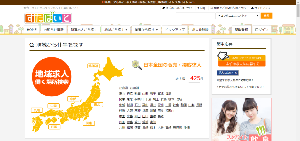 ゼロン東日本求人検索ページ