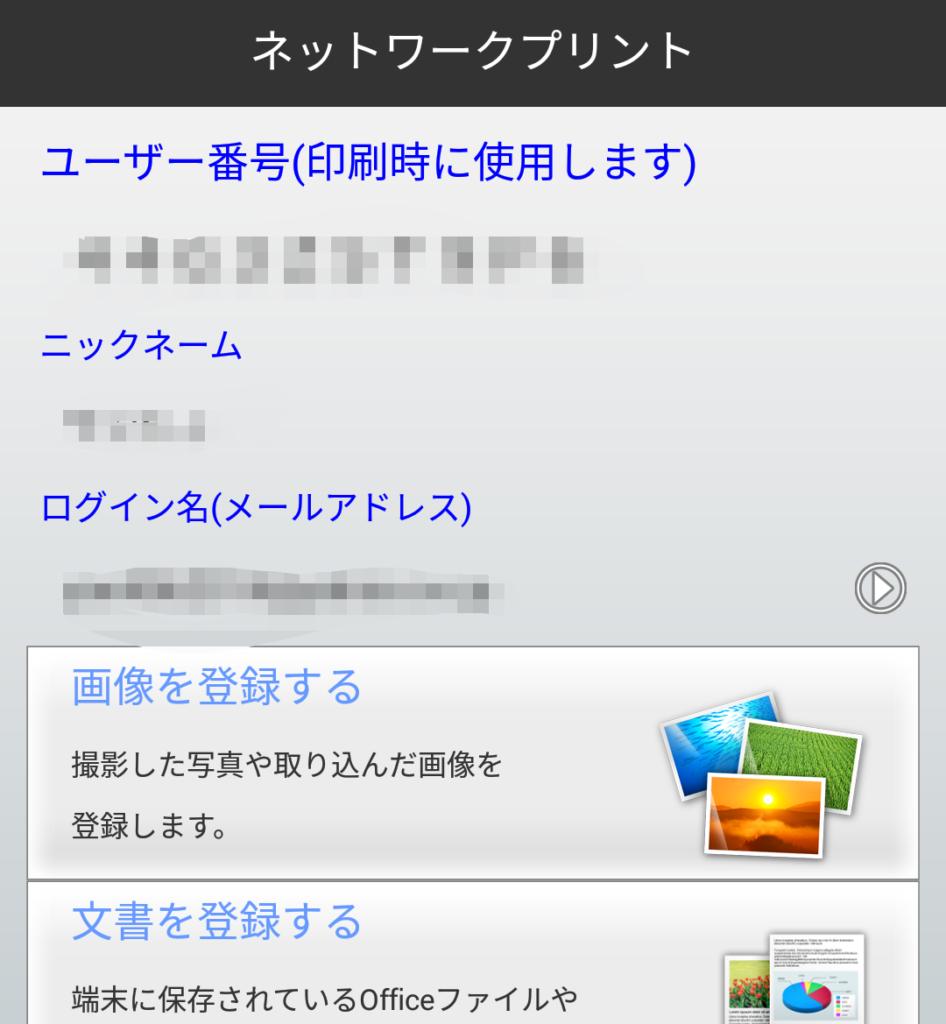ネットワークプリントアプリ起動画面