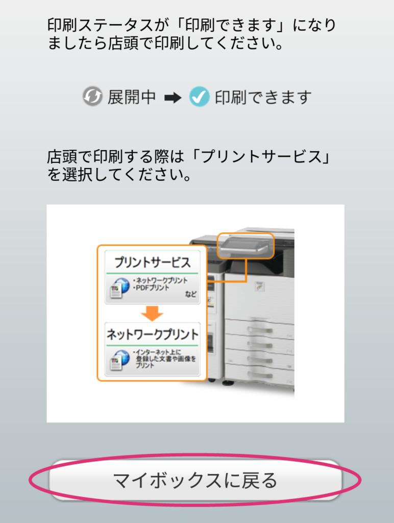 ネットワークプリント画像登録完了画面