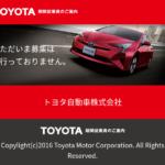 (2017/02/27追記)トヨタが期間工の採用を休止。期間工ブーム終わりの始まりか