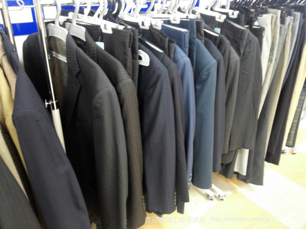 315円のスーツ