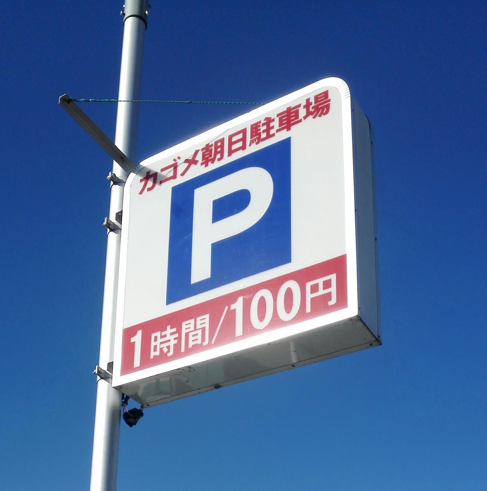 スバル期間工は自家用車持ち込み可能!各寮で異なる駐車スペース事情とその料金