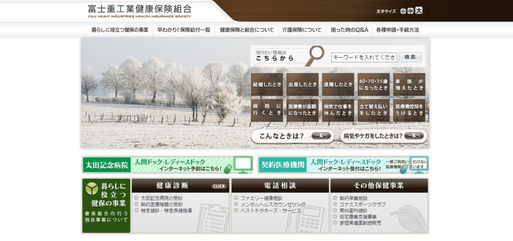 富士重工業健康保険組合WEBページ