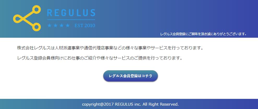 株式会社レグルス会員登録ページ