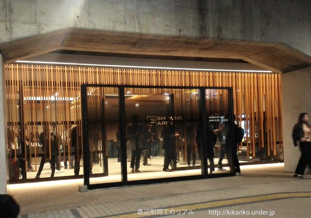 新宿南口喫煙所