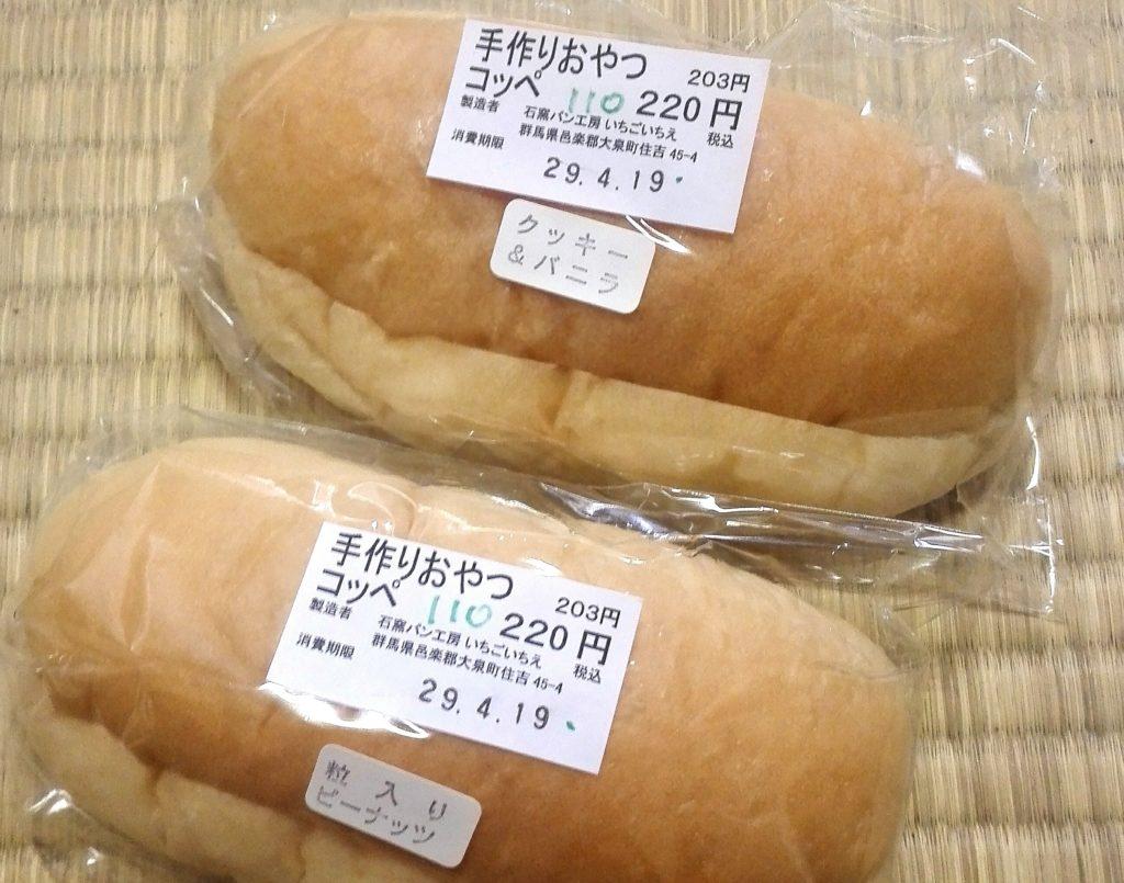 大泉寮で売ってた石窯工房いちごいちえのパン