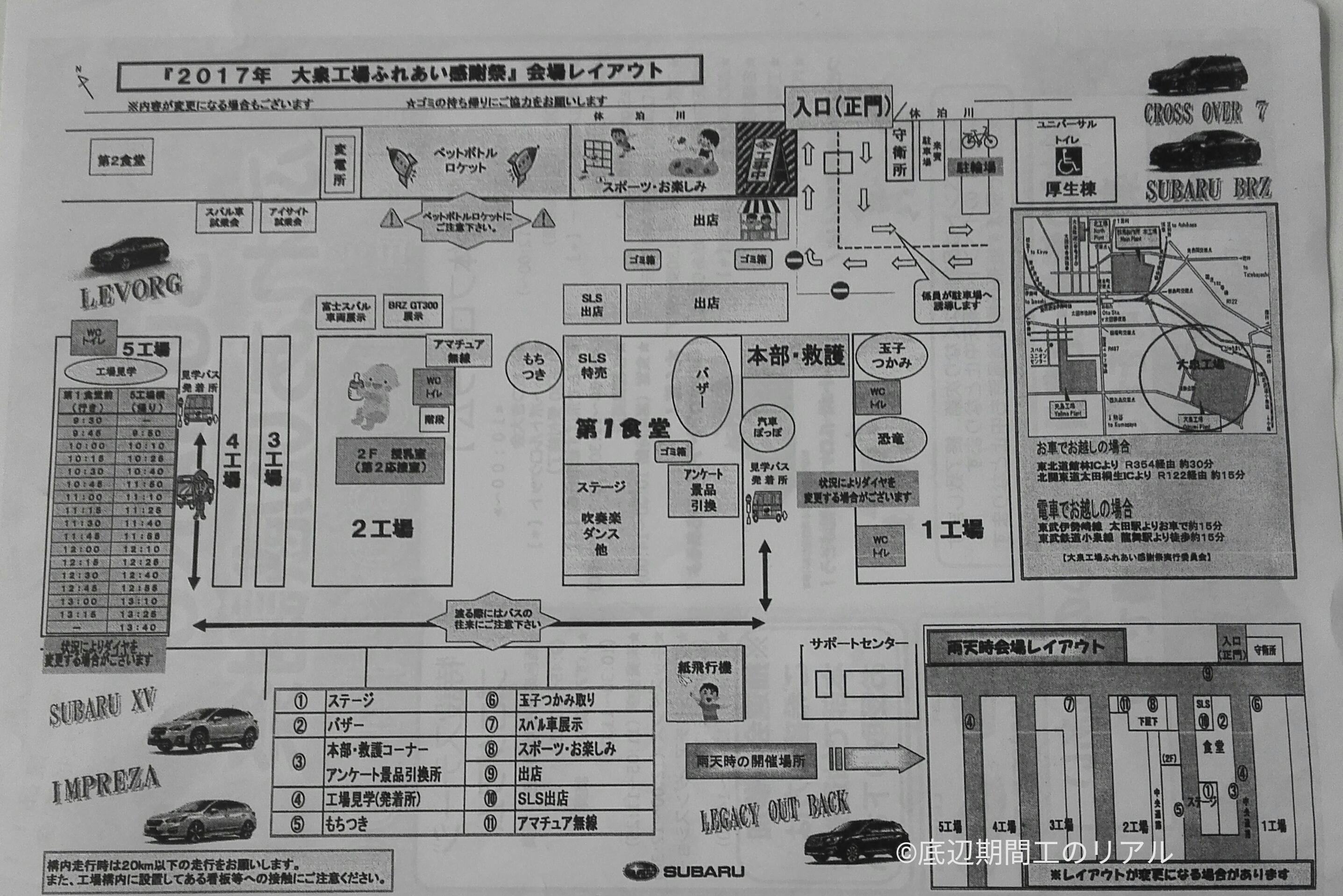 スバル大泉工場ふれあい感謝祭2017マップ
