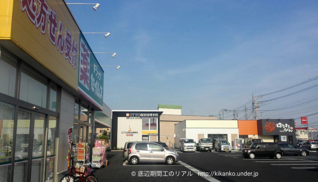 いきなりステーキ太田店店舗予定地