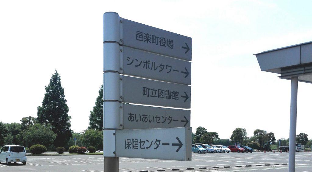 シンボルタワー案内板
