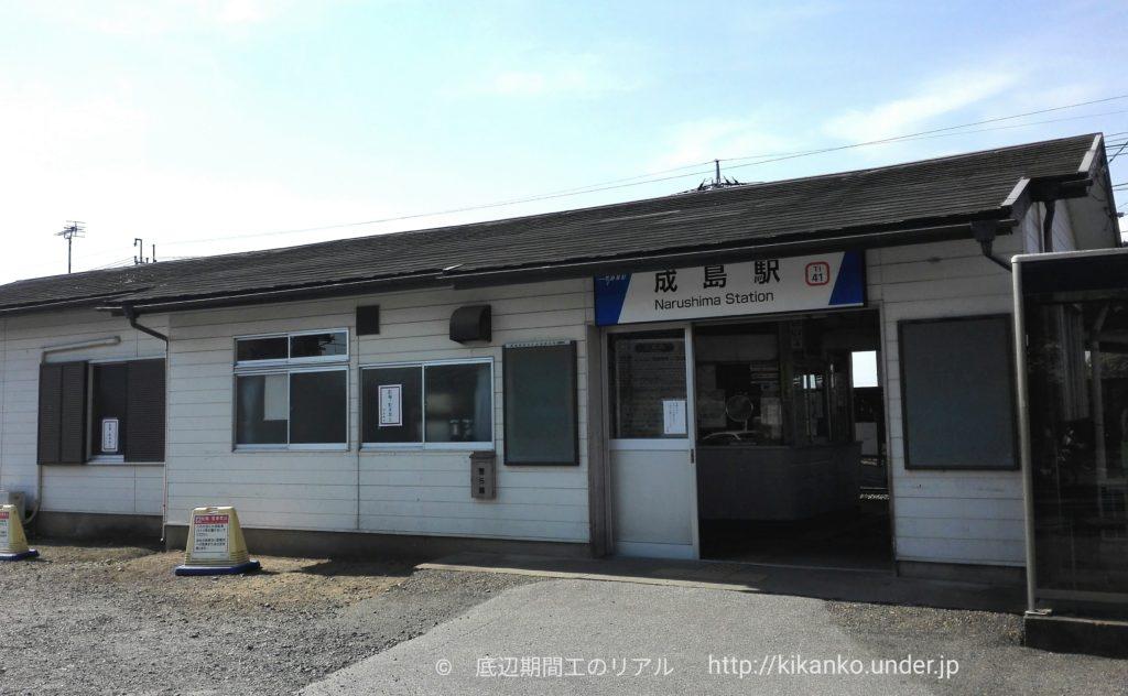 成島駅外観