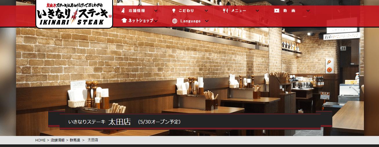 いきなりステーキ太田店
