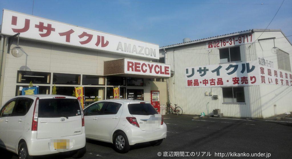 リサイクルアマゾン太田店外観