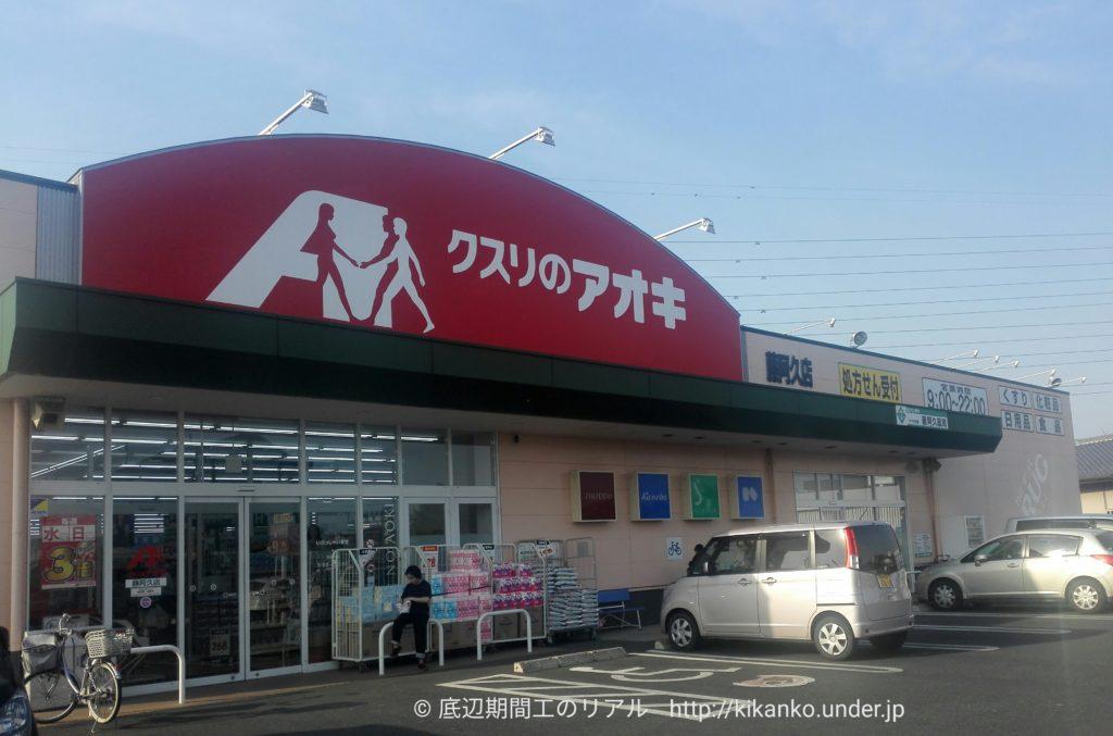 クスリのアオキ 藤阿久店