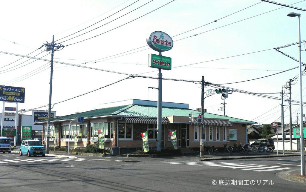 サイゼリヤ太田店外観