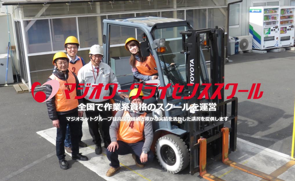 スバル期間工が働きながらフォークリフト免許を取得!?太田市近郊の教習所を紹介