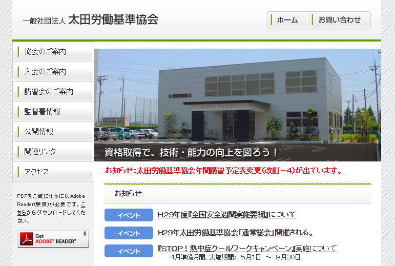 太田労働基準協会